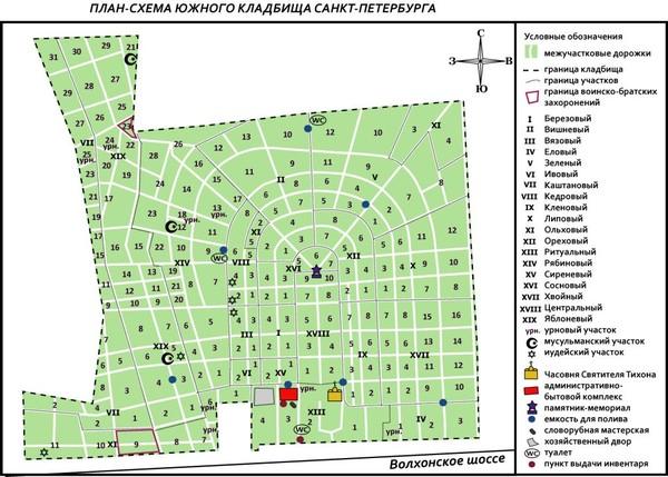Схема южного кладбища санкт-петербург с названиями аллей